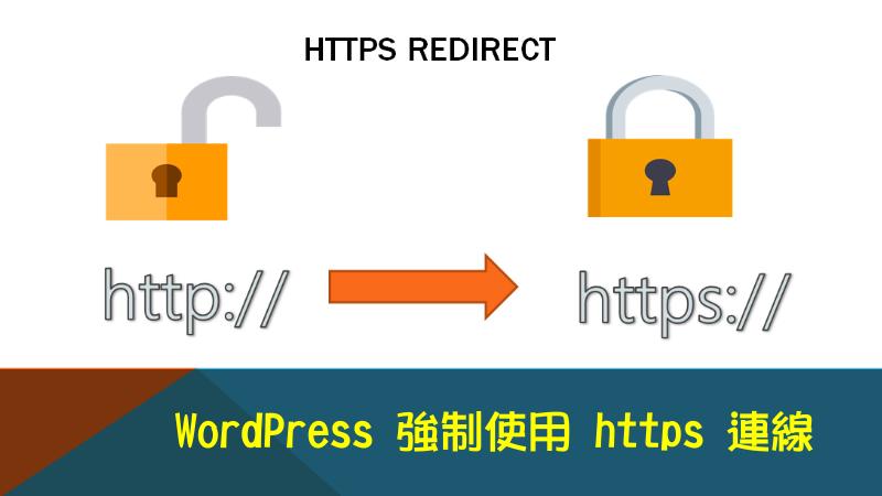 WordPress 強制使用 https 連線 (使用 SSL 憑證)