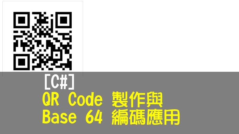 [C#]QR Code 製作與 Base 64 編碼應用 (附範例)