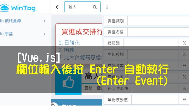 [Vue.js] 欄位輸入後按 Enter 自動執行 (Enter Event)