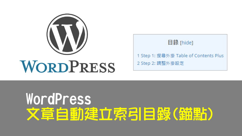 WordPress 文章自動建立索引目錄(錨點)