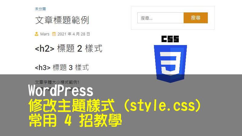 WordPress 修改主題樣式 (style.css) – 常用 4 招教學