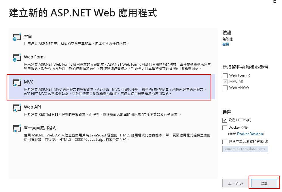 建立 ASP.Net MVC 專案