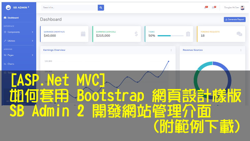 [ASP.Net MVC] 如何套用 Bootstrap 網頁設計樣版 SB Admin 2 開發網站管理介面 (附範例)