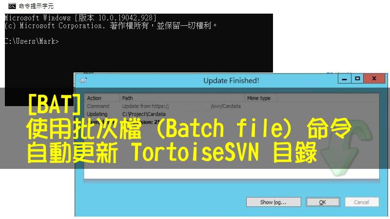 使用批次檔 (Batch file) 命令自動更新 TortoiseSVN 目錄