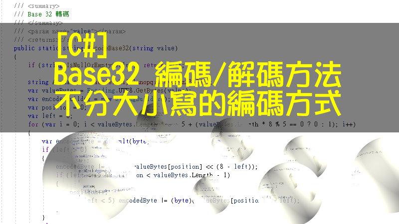 [C#] Base32 編碼/解碼方法 不分大小寫的編碼方式