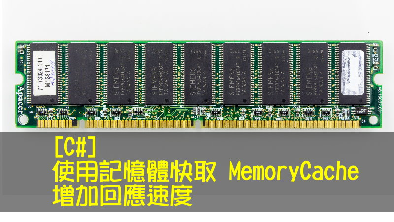 [C#] 使用記憶體快取 MemoryCache 增加回應速度