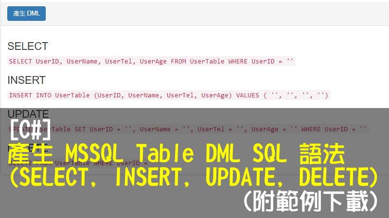 [C#] 產生 MSSQL Table DML (SELECT, INSERT, UPDATE, DELETE) SQL 語法