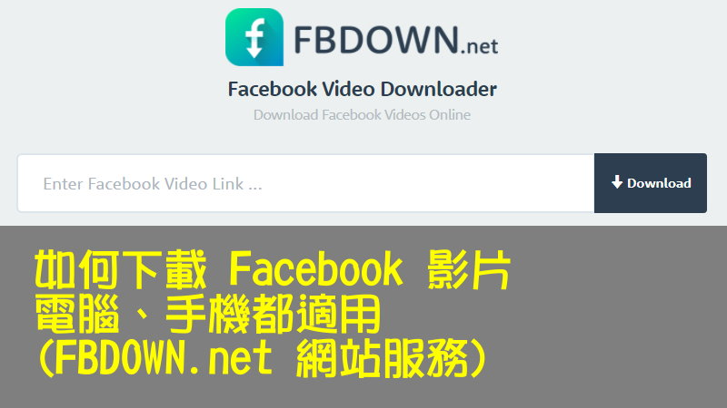 如何下載 Facebook 影片,電腦、手機都適用 (FBDOWN.net 網站服務)