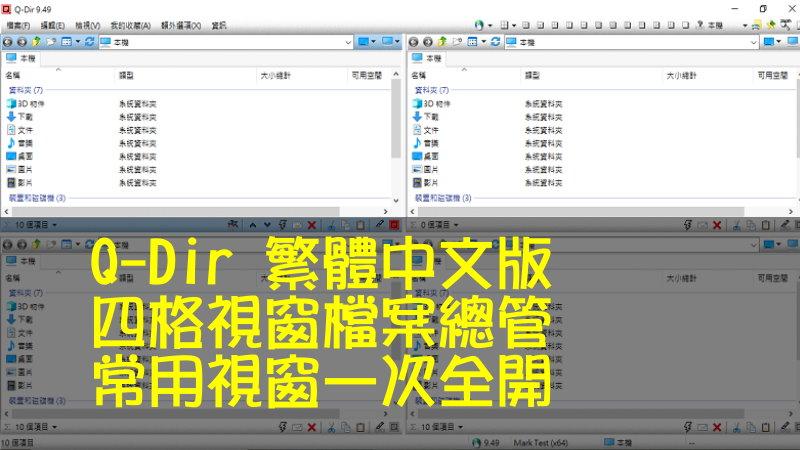 Q-Dir 繁體中文版-四格視窗檔案總管-常用視窗一次全開