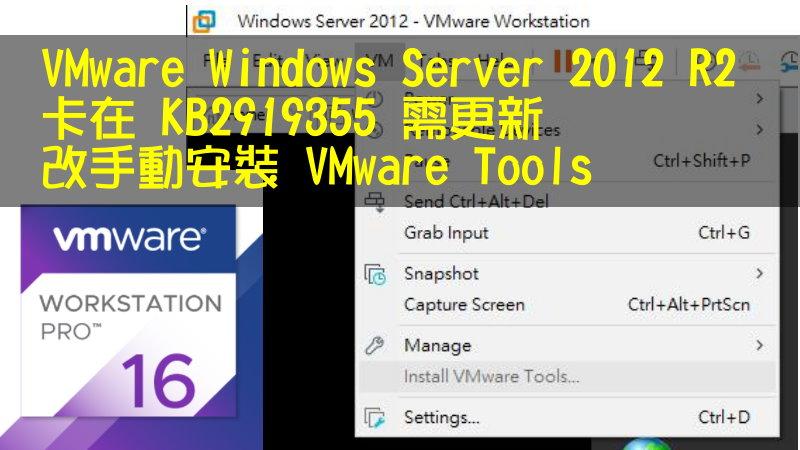 VMware Windows Server 2012 R2 卡在 KB2919355 需更新改手動安裝 VMware Tools
