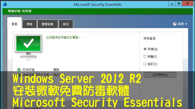 Windows Server 2012 R2 安裝微軟免費防毒軟體 Microsoft Security Essentials