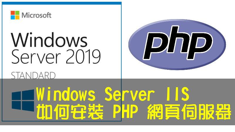 Windows Server IIS 如何安裝 PHP 網頁伺服器