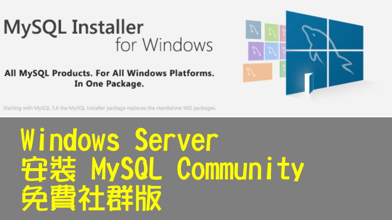 Windows Server 安裝 MySQL Community 免費社群版