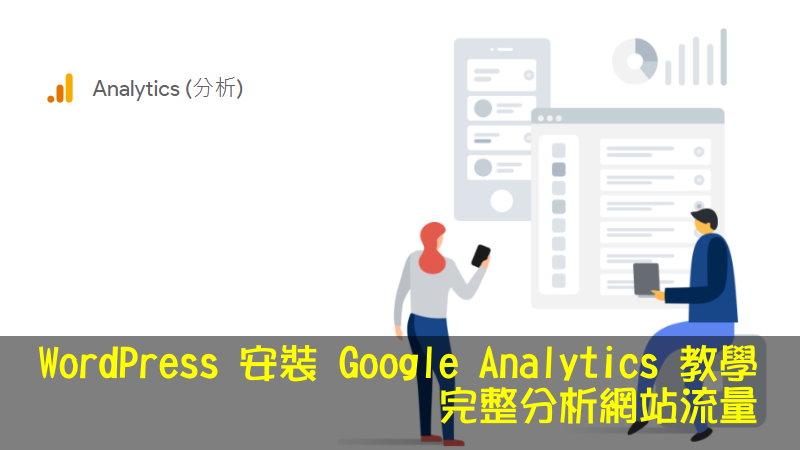 WordPress 安裝 Google Analytics 教學,完整分析網站流量