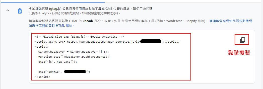 申請 Google Analytics 服務