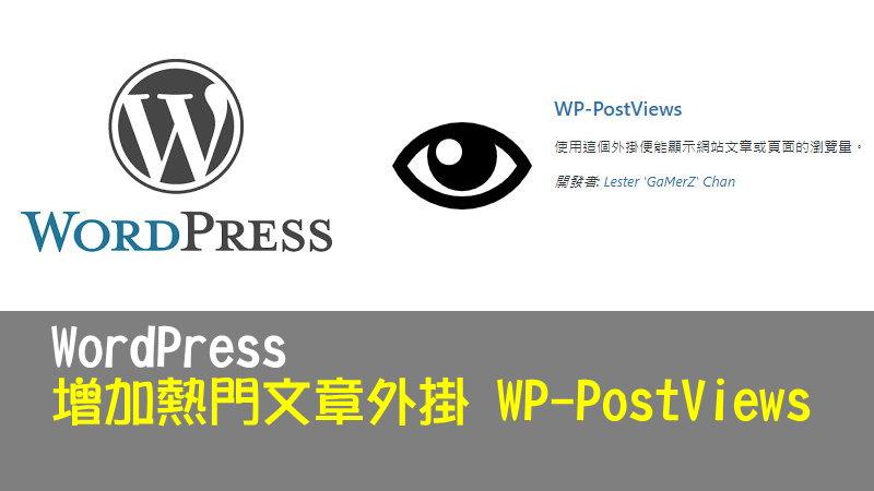 WordPress 增加熱門文章外掛 – WP-PostViews