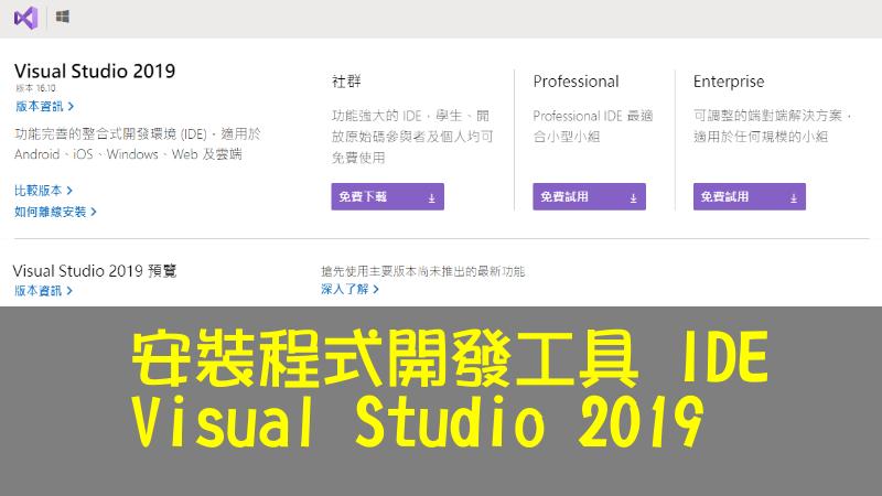 安裝程式開發工具 IDE Visual Studio 2019