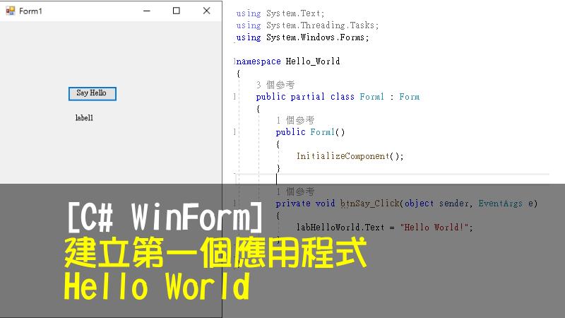 [C# WinForm] 建立第一個應用程式 Hello World