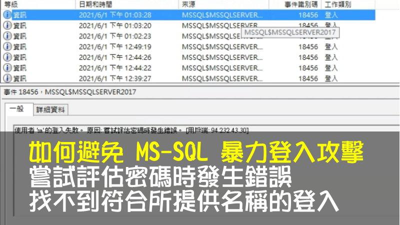 如何避免 MS-SQL 暴力登入攻擊 (嘗試評估密碼時發生錯誤、找不到符合所提供名稱的登入)