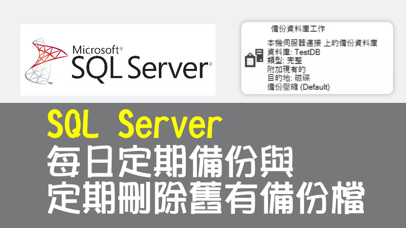SQL Server 每日定期備份與定期刪除舊有備份檔