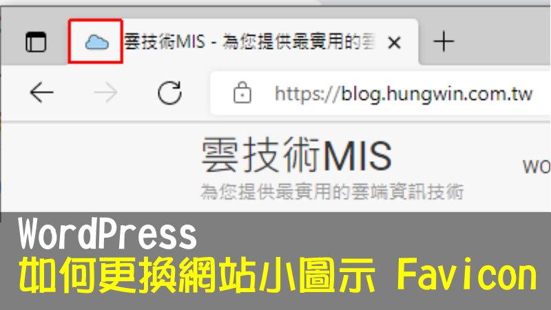 WordPress 如何更換網站小圖示 Favicon