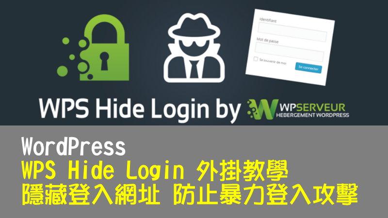 WordPress WPS Hide Login 外掛教學,隱藏登入網址,防止暴力登入攻擊