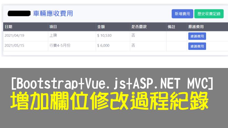 bootstrap-vuejs-aspnet-mvc-add-column-record