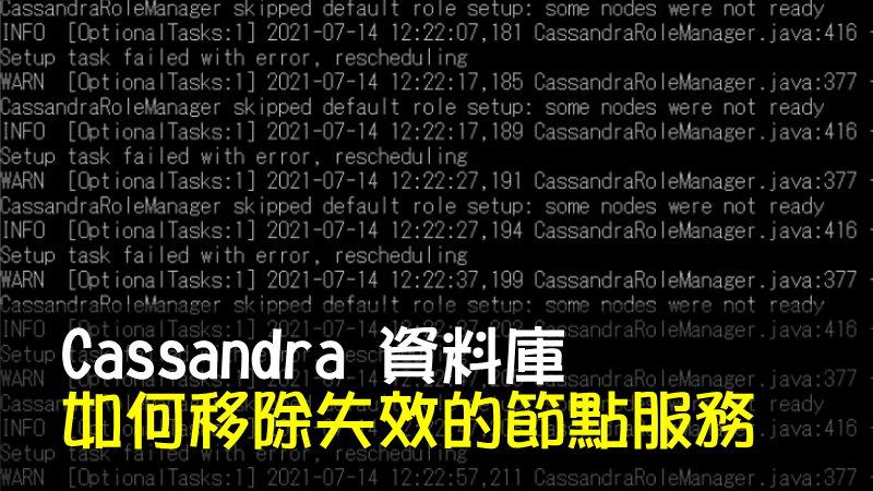 Cassandra 資料庫如何移除失效的節點服務(Windows Server 適用)