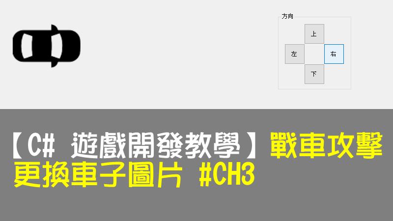 【C# 遊戲開發教學】戰車攻擊:更換車子圖片 #CH3