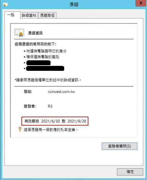 IIS SSL 憑證