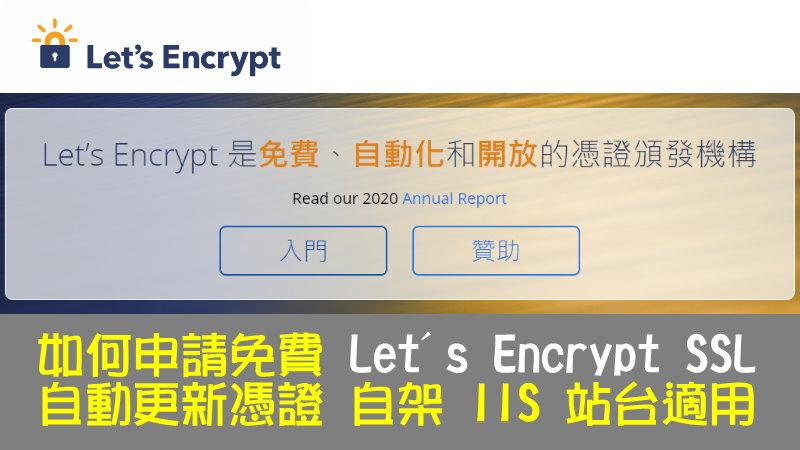 如何申請免費 Let's Encrypt SSL 自動更新憑證,自架 IIS 站台適用