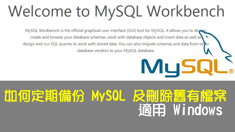 如何定期備份 MySQL 及刪除舊有檔案-適用 Windows