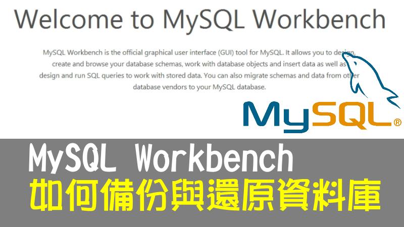 MySQL Workbench 如何備份與還原資料庫