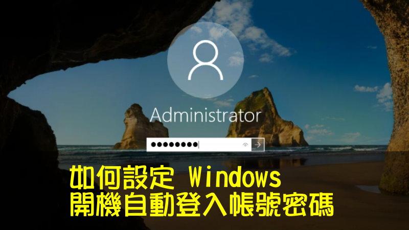 如何設定 Windows 開機自動登入帳號密碼