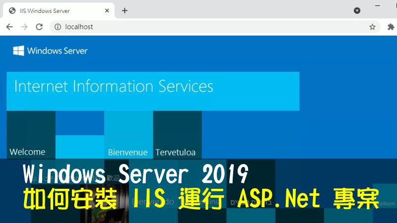 Windows Server 2019 如何安裝 IIS 運行 ASP.Net 專案