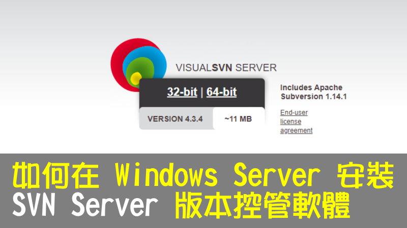 如何在 Windows Server 安裝 SVN Server 版本控管軟體