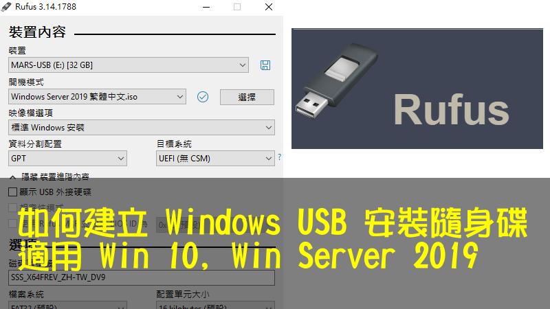如何建立 Windows USB 安裝隨身碟-適用 Win 10, Win Server 2019