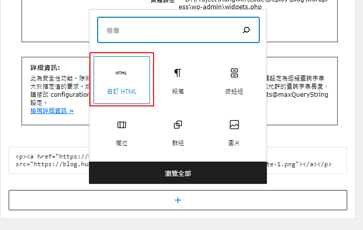 WordPress 小工具