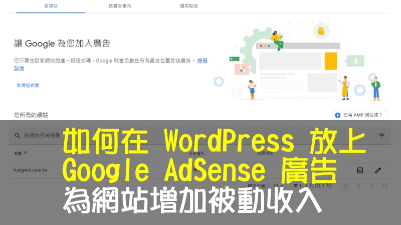 如何在 WordPress 放上 Google AdSense 廣告 – 為網站增加被動收入