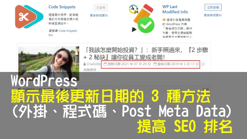 WordPress 顯示最後更新日期的 3 種方法 (外掛、程式碼、Post Meta Data) – 提高 SEO 排名
