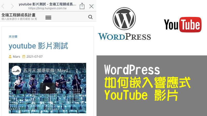 WordPress 如何嵌入響應式 YouTube 影片