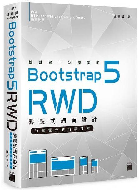 設計師一定要學的 Bootstrap 5 RWD 響應式網頁設計--行動優先的前端技術