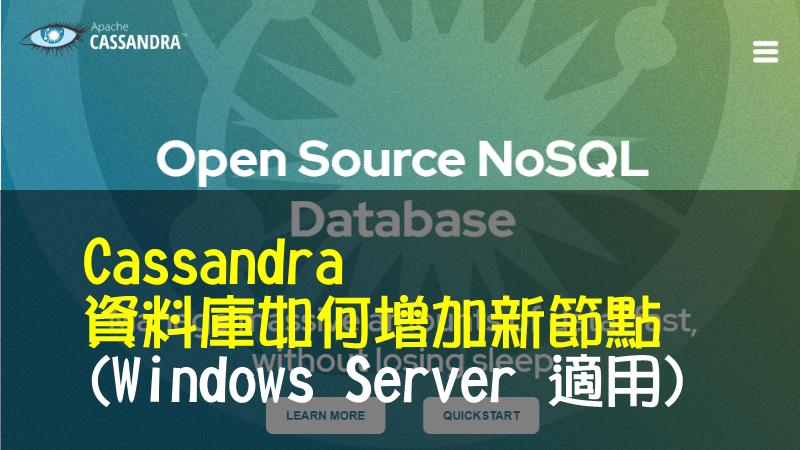 Cassandra 資料庫如何增加新節點 (Windows Server 適用)