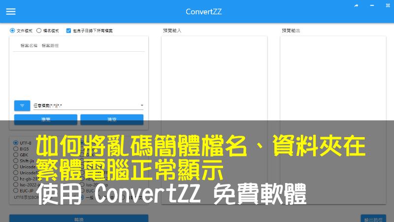 如何將亂碼簡體檔名、資料夾在繁體電腦正常顯示-使用 ConvertZZ 免費軟體