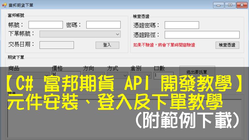 【C# 富邦期貨 API 開發教學】元件安裝、登入及下單教學 (附範例下載)
