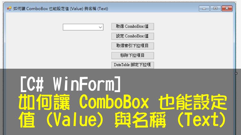 [C# WinForm] 如何讓 ComboBox 也能設定值 (Value) 與名稱 (Text)
