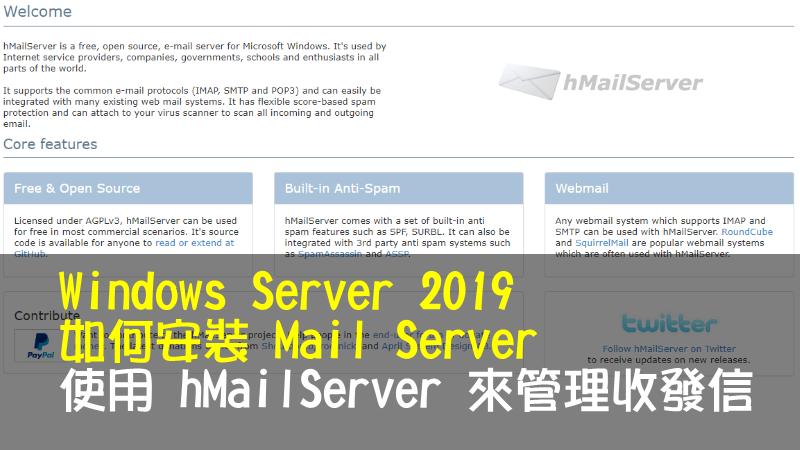 Windows Server 2019 如何安裝 Mail Server,使用 hMailServer 來管理收發信