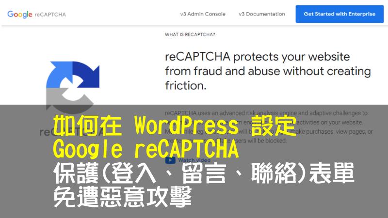 如何在 WordPress 設定 Google reCAPTCHA 保護(登入、留言、聯絡)表單,免遭惡意攻擊