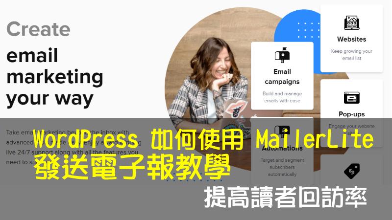 WordPress 如何使用 MailerLite 發送電子報教學-提高讀者回訪率