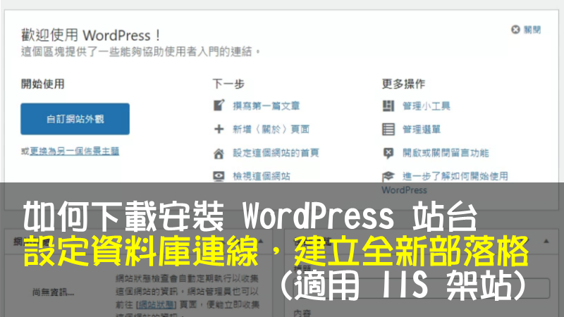 如何下載安裝 WordPress 站台,設定資料庫連線,建立全新部落格 (適用 IIS 架站)